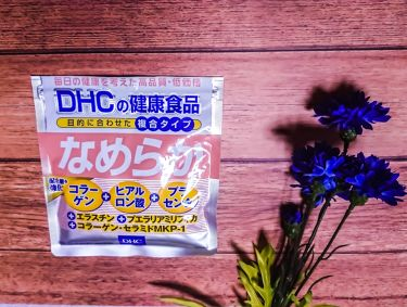 なめらか/DHC/美肌サプリメントを使ったクチコミ(1枚目)