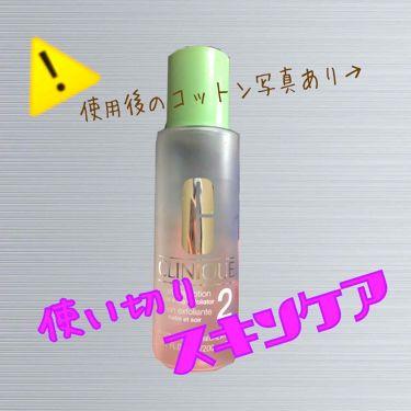 環(☃️)さんの「CLINIQUEクラリファイング ローション 2<ブースター・導入液>」を含むクチコミ