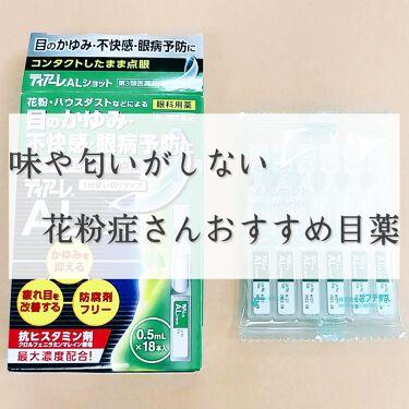 cocoa [スキンケア収集癖] on LIPS 「コスメじゃないけどおすすめしたい🥺💓花粉症が辛い!!腸活してる..」(1枚目)