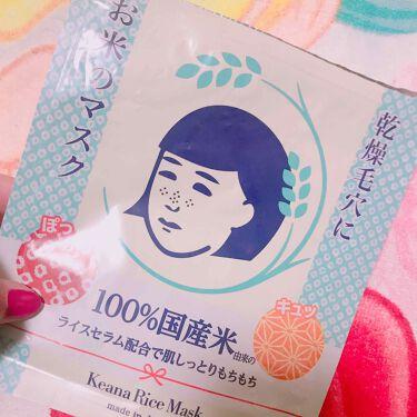 中村氏さんの「毛穴撫子お米のマスク<シートマスク・パック>」を含むクチコミ