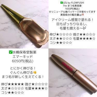 エクストラビューティ アイラッシュトニック/DHC/まつげ美容液を使ったクチコミ(5枚目)