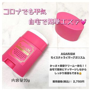 モイスチャライザー AGARISM/AGARISM/美容液を使ったクチコミ(1枚目)