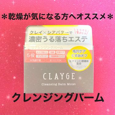 クレンジングバーム モイスト/CLAYGE/その他クレンジングを使ったクチコミ(1枚目)