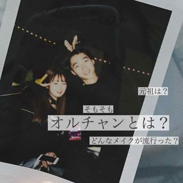 """ムンユ on LIPS 「「韓国」というジャンルに足をつっこんで早10年。""""オルチャン""""..」(1枚目)"""