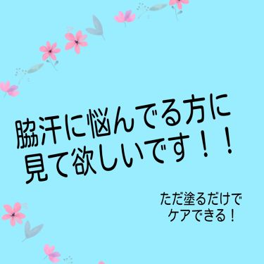 汗ブロックロールオン プレミアムラベル/Ban/デオドラント・制汗剤を使ったクチコミ(1枚目)