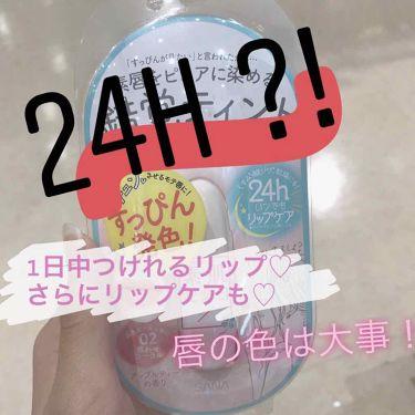 フェイクヌードリップ/素肌記念日/リップケア・リップクリームを使ったクチコミ(1枚目)