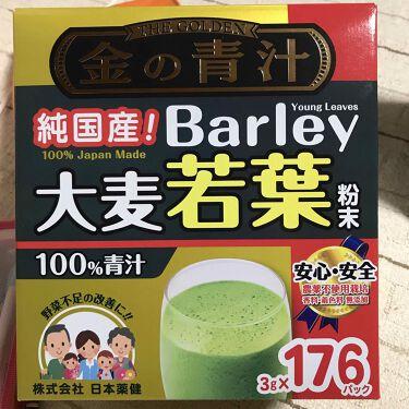 ゆーぽん【LIPS agm】 on LIPS 「日本薬健 純国産大麦若葉粉末です😉いつも20個入りをスーパーで..」(1枚目)