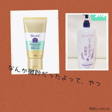 ハトムギエキス化粧水/プラチナレーベル/化粧水を使ったクチコミ(1枚目)