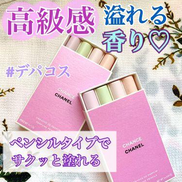 チャンス クレイヨン ドゥ パルファム/CHANEL/香水(レディース)を使ったクチコミ(1枚目)