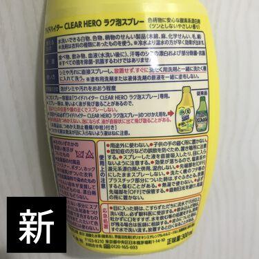 ワイドハイター EXパワー/ワイドハイター/香り付き柔軟剤・洗濯洗剤を使ったクチコミ(3枚目)