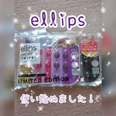 ニュートリカラー NUTRI COLOR【シートタイプ】/ellips/アウトバストリートメントを使ったクチコミ(1枚目)