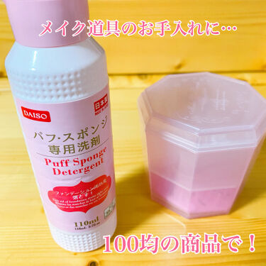 メイクブラシクリーナー/DAISO/その他化粧小物を使ったクチコミ(1枚目)