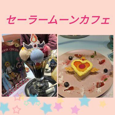 aki-yui on LIPS 「#雑談 です!!先日、#セーラームーンカフェなるものに、娘が行..」(1枚目)