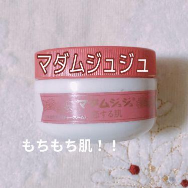 マダムジュジュ 恋する肌/ジュジュ/フェイスクリームを使ったクチコミ(1枚目)