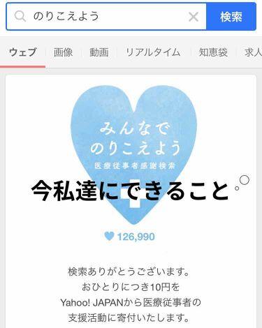 "nana on LIPS 「yahoo!Japanで""のりこえよう""と検索をかけるとおひと..」(1枚目)"