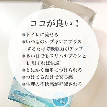 ソフィ シンクロフイット/ソフィ/ナプキンを使ったクチコミ(6枚目)