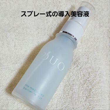 ザ 薬用バリアレスキュー/DUO/美容液を使ったクチコミ(1枚目)