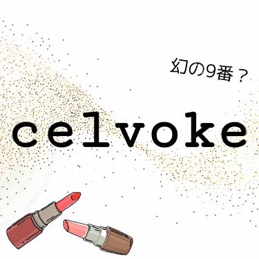 ディグニファイド リップス/Celvoke/口紅を使ったクチコミ(1枚目)