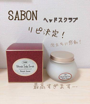 ヘッドスクラブ デリケート・ジャスミン/SABON/頭皮ケアを使ったクチコミ(1枚目)