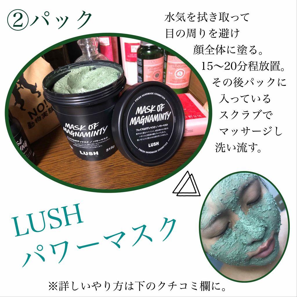 パワー マスク sp lush