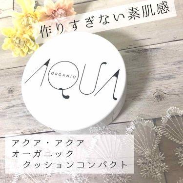 オーガニッククッションコンパクト/アクア・アクア/クッションファンデーション by RIZZ🐨🥀