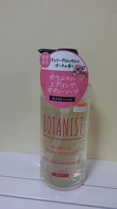 BOTANISTボタニカルボディーソープ (モイスト)/BOTANIST/ボディソープを使ったクチコミ(1枚目)