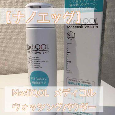 メディコル ウォッシングパウダー/ナノエッグ/洗顔パウダーを使ったクチコミ(1枚目)
