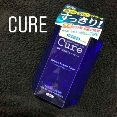 スペシャルパウダーソープ/Cure/洗顔パウダーを使ったクチコミ(1枚目)