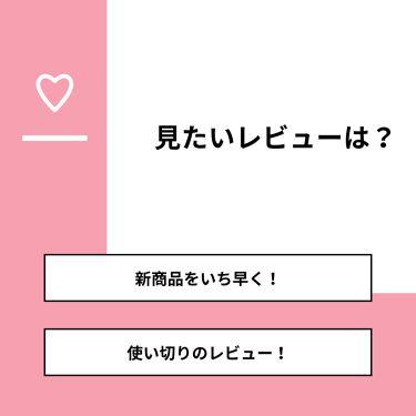 *Mizuna* on LIPS 「【質問】見たいレビューは?【回答】・新商品をいち早く!:30...」(1枚目)
