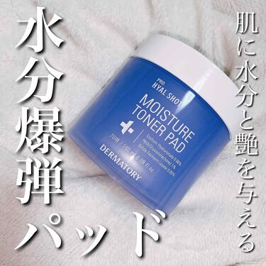 プロヒアルショット水光肌トナーパッド/Dermatory/シートマスク・パックを使ったクチコミ(1枚目)