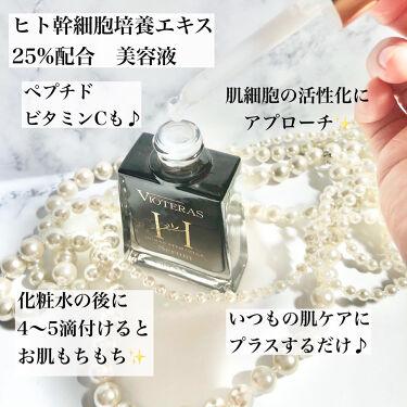 HSCセラム/ヘルスビューティー/美容液を使ったクチコミ(2枚目)