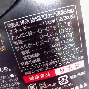 ハーブ健康本舗 黒モリモリスリム(プーアル茶風味) /ハーブ健康本舗/ドリンクを使ったクチコミ(4枚目)