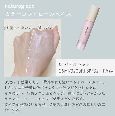 コントロールベイス/IPSA/化粧下地を使ったクチコミ(4枚目)