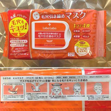 毛穴引き締めマスク/ラボラボ/シートマスク・パックを使ったクチコミ(1枚目)