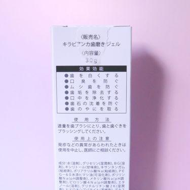 キラビアンカ ホワイトニングジェル/キラビアンカ/その他を使ったクチコミ(2枚目)