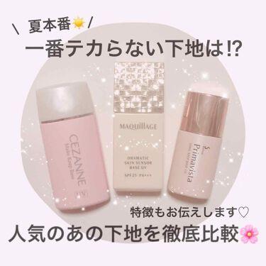 天照御御澪さんの「マキアージュドラマティックスキンセンサーベース UV<化粧下地>」を含むクチコミ