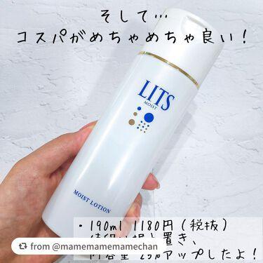 モイスト ローション/LITS/化粧水を使ったクチコミ(4枚目)