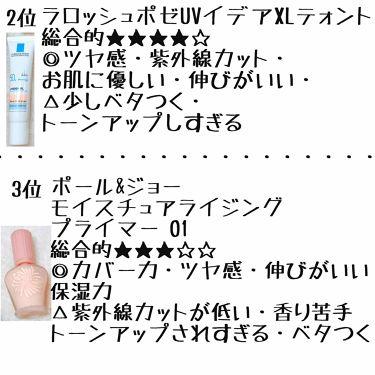 アスタリフト BB クリーム/アスタリフト/化粧下地を使ったクチコミ(3枚目)