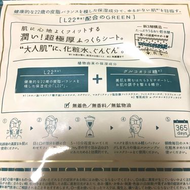 フェイスマスク ルルルンプレシャスGREEN(肌メンテナンスタイプ)/ルルルン/パック・フェイスマスクを使ったクチコミ(2枚目)