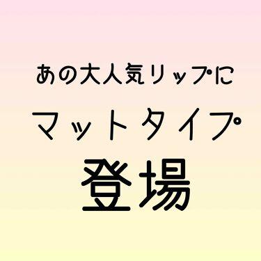 Suzuさんの「キャンメイクリップティントシロップ<口紅>」を含むクチコミ