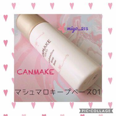 マシュマロキープベース/CANMAKE/化粧下地を使ったクチコミ(1枚目)