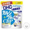 DHC カルシウム+CBP