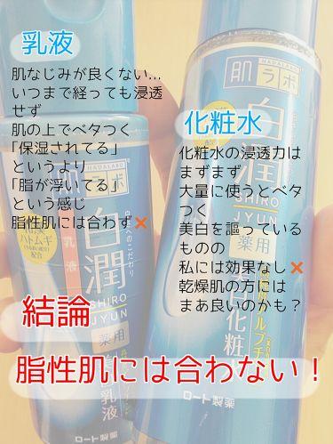白潤 薬用美白乳液/肌ラボ/乳液を使ったクチコミ(2枚目)