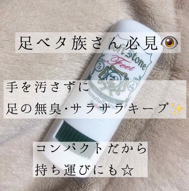 足指さらさらクリーム/デオナチュレ/デオドラント・制汗剤を使ったクチコミ(1枚目)