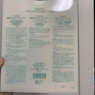 薬用スキンコンディショナー エッセンシャル/ALBION/化粧水を使ったクチコミ(2枚目)