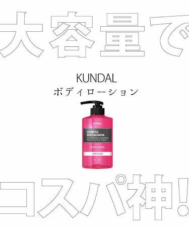 ハニー&マカダミア ピュアボディローション/KUNDAL/ボディローションを使ったクチコミ(1枚目)
