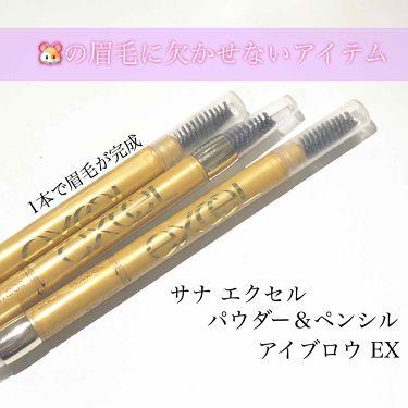 Ham🐹さんの「excelパウダー&ペンシル アイブロウ EX<アイブロウペンシル>」を含むクチコミ