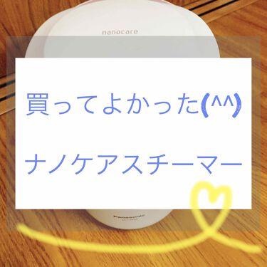 スチーマー ナノケア EH-SA98/Panasonic/スキンケア美容家電を使ったクチコミ(1枚目)