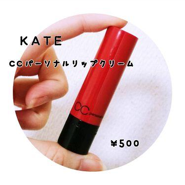 CCパーソナルリップクリーム/KATE/リップケア・リップクリームを使ったクチコミ(2枚目)
