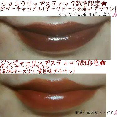 ジンジャーリップスティック/SHIRO/口紅を使ったクチコミ(2枚目)